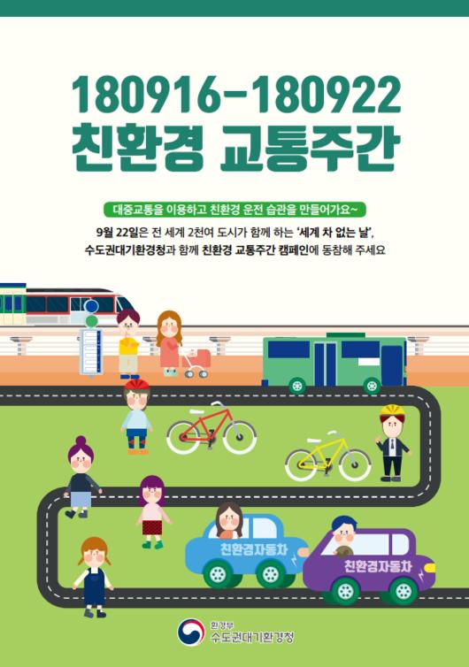 SK, 21일 한화전 친환경 교통주간 캠페인 진행
