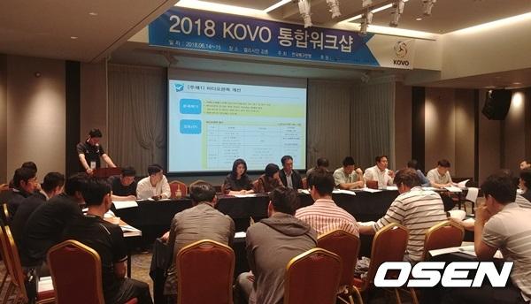 비디오판독·아시아쿼터제 실시 논의…2018 KOVO 워크샵 실시