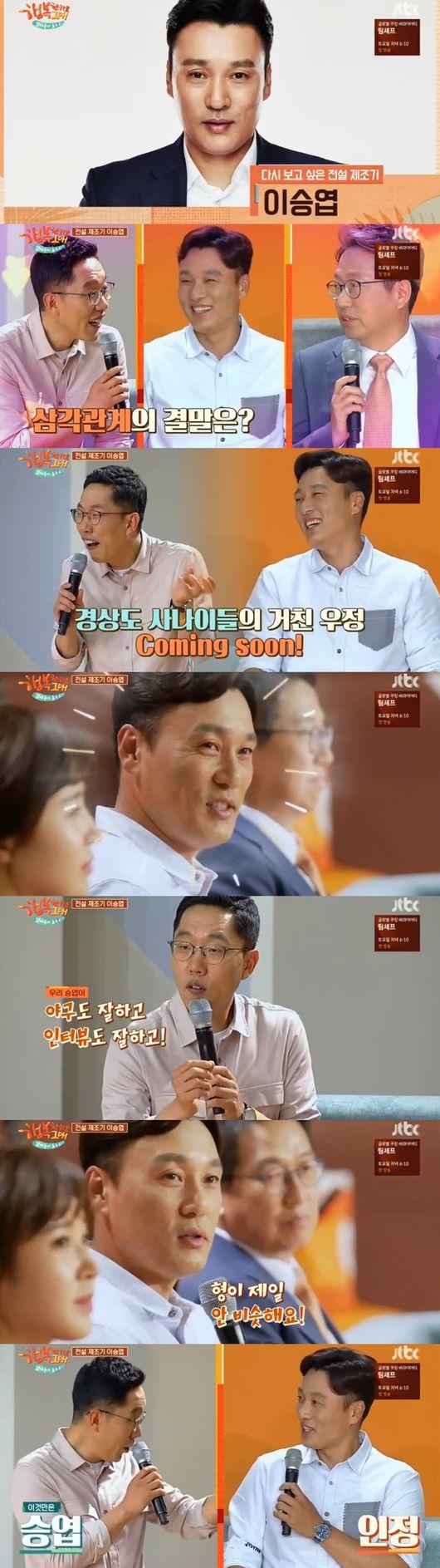 [Oh!쎈 리뷰]절친케미 톡투유2 이승엽X김제동, 경상도 사나이s 거친 우정
