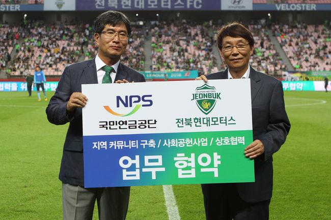 전북, 국민연금공단과 MOU 체결...지역기관과 상생의 길