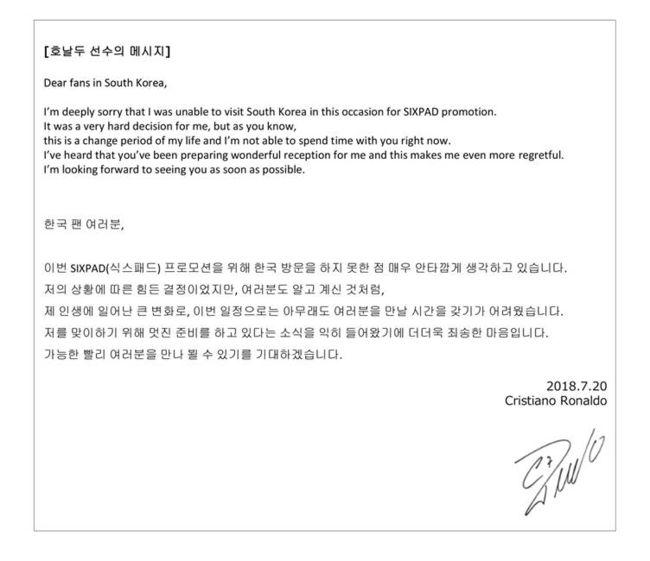 호날두,  단독 방한 연기에 대한 공식 사과문