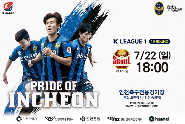 인천, 22일 서울 홈경기서'인천축구시대'개막 선포
