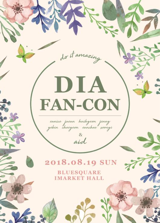 [공식입장] 다이아, 8월 컴백 기념 팬클럽 2기 창단식+팬콘 개최