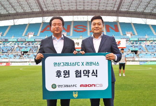 안산, '순간 온수기'개발 업체라온닉스와 후원 협약