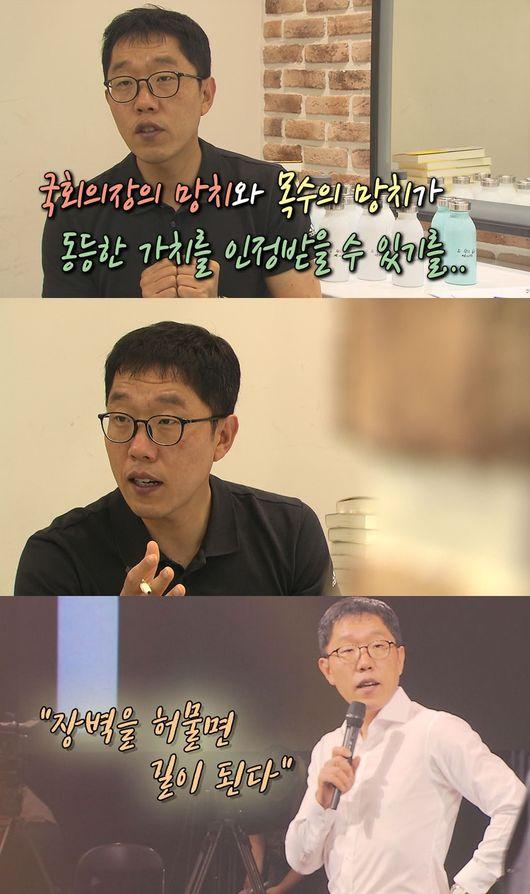 명견만리3 김제동 목수와 국회의장 망치의 가치, 왜 달라야하나?