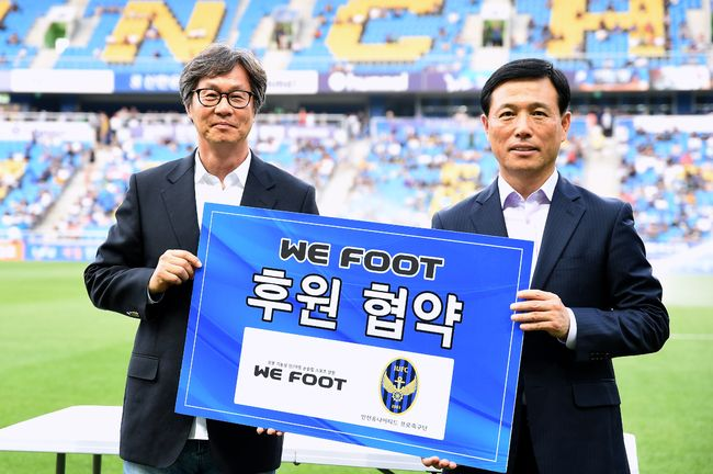 인천, 논슬립 양말 기업 에이치엔티와 후원 협약