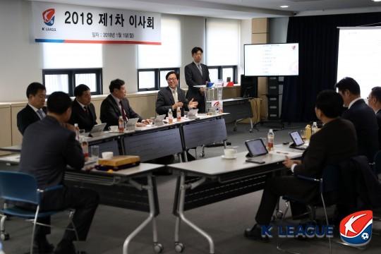 한국프로축구연맹, 2018년도 제 5차 이사회 개최