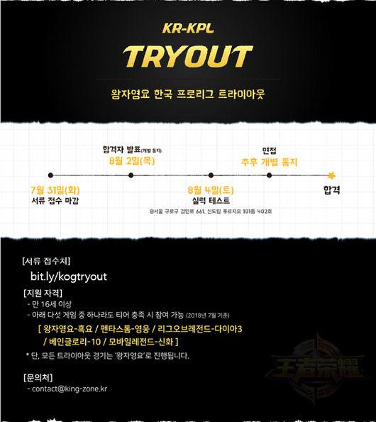 세계 최대 모바일 AOS게임 왕자영요, 한국서 프로리그 가을 예정
