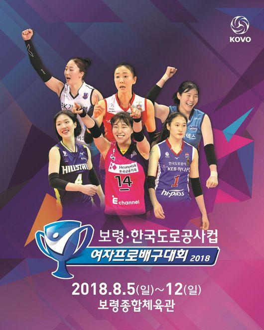 KOVO 최초 여자부 단독 컵대회, 내달 5일 개막
