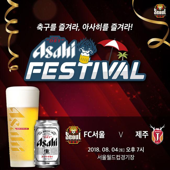 축구장 맥주축제 서울, 아사히 페스티벌 개최