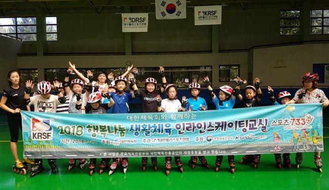 생활체육 인라인스케이팅교실,  서울-부산 등 11개 지역서 개최