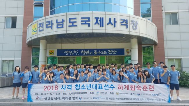 대한체육회, 2018년 우수선수 육성 사업 하계합숙훈련 실시