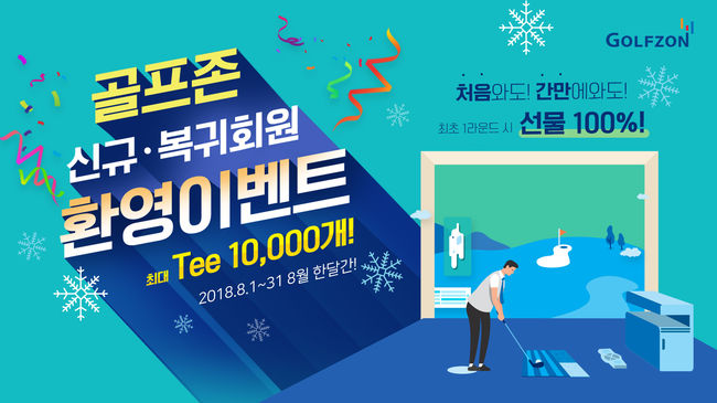 골프존, 신규-복귀 회원 환영이벤트 개최