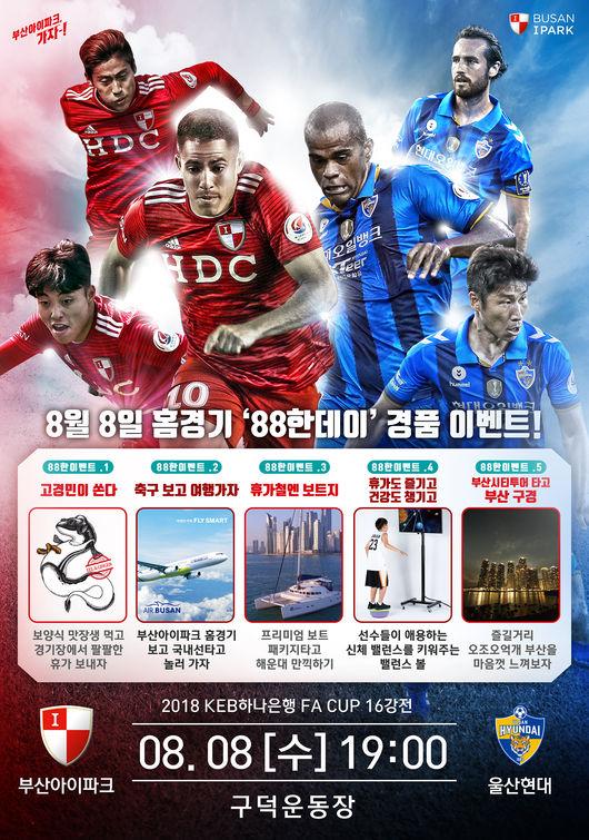부산, FA컵 16강서 울산에 복수혈전 도전