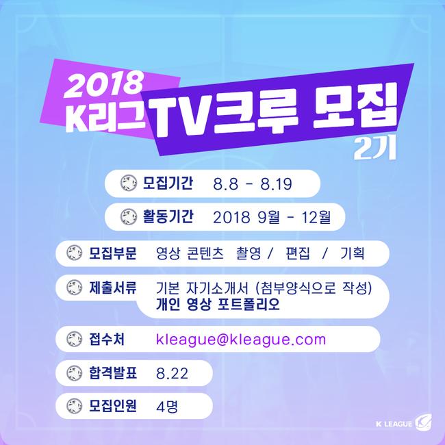 2018 하반기 K리그 프로듀서 K리그 TV크루 모집