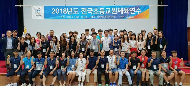 2018 전국초등교원체육연수, 태릉선수촌에서 개최