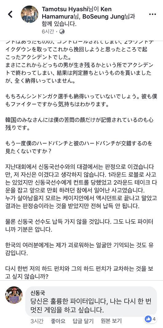 """'소방관 파이터' 신동국-하야시 타모츠, """"다시 한번 제대로 싸웁시다!"""""""