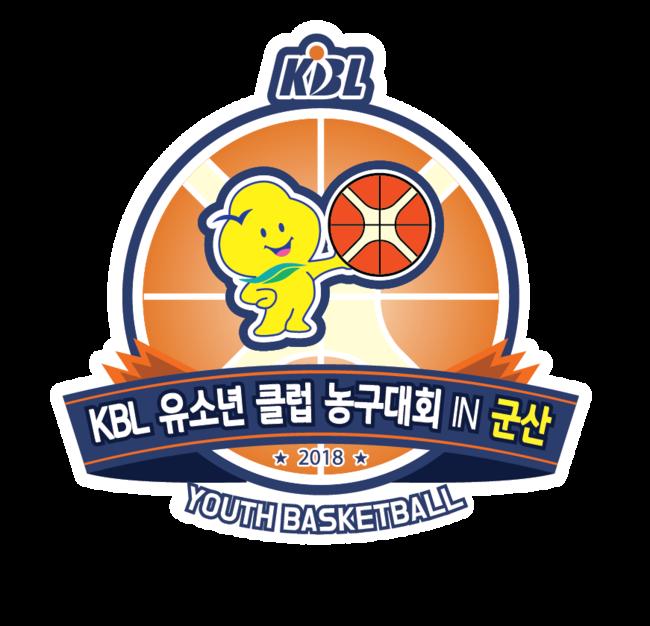 '2018 KBL 유소년클럽농구대회 IN 군산' 개최