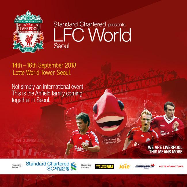 리버풀 팬 행사 LFC World, 9월 14일 서울서 개최