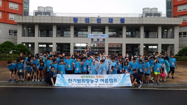 대한체육회, 행복나눔 은퇴선수단체 여름캠프 개최