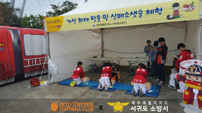제주, 11일 포항전서 영웅이와 함께하는 119 DAY 개최