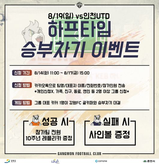 강원, 춘천팬 위한 19일 홈 경기 이벤트개최
