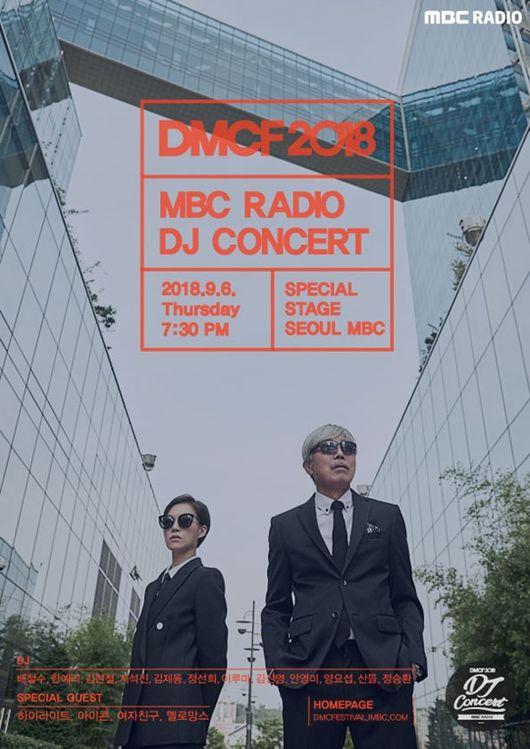 배철수·김제동·김신영 등, 'DMC 페스티벌' 빛낼 MBC DJ들