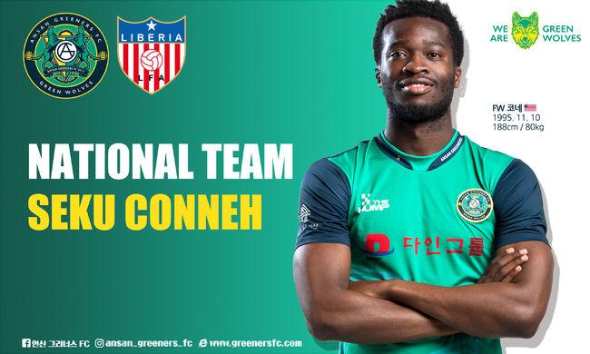 안산 코네,라이베리아 국가대표 선발