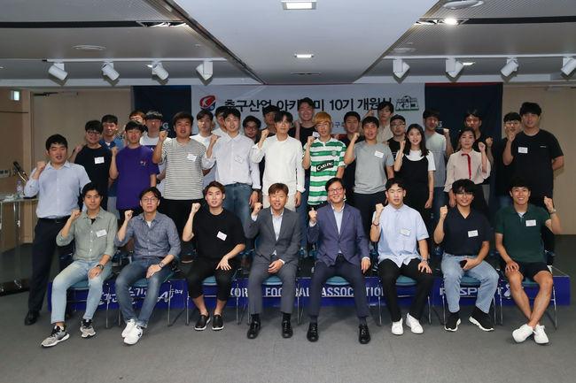스포츠 산업 인재육성의 요람, 축구산업아카데미 10기 개원