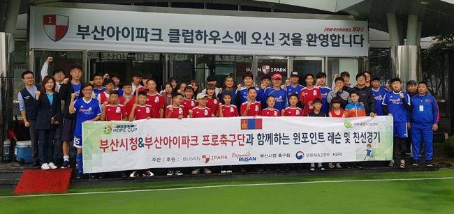 부산,부산시청 축구 동호회와 몽골 어린이 초청 행사 진행