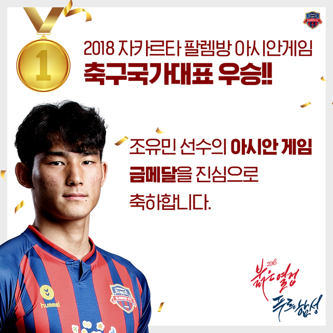 수원FC,'슈퍼 루키 조유민'금메달 걸고 금의환향