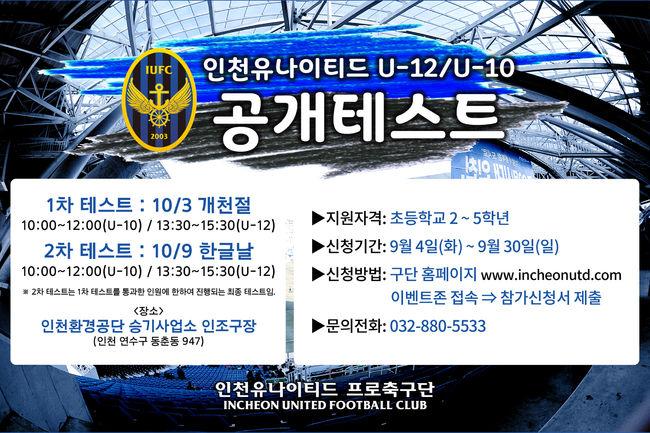 인천, 10월3일U-12/U-10공개 테스트 진행