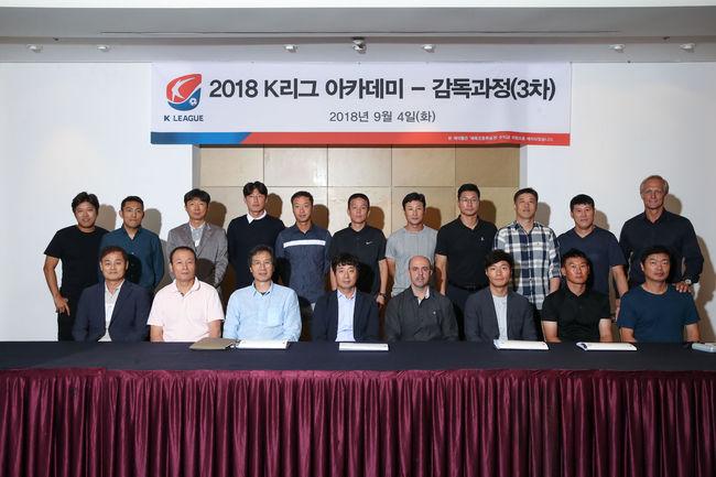 지휘봉 대신 펜 든 감독들...K리그, 아카데미 감독과정 개최