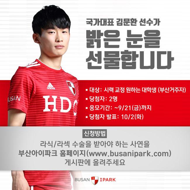 AG 신성 김문환,부산지역 대학생에게 밝은 눈 선물