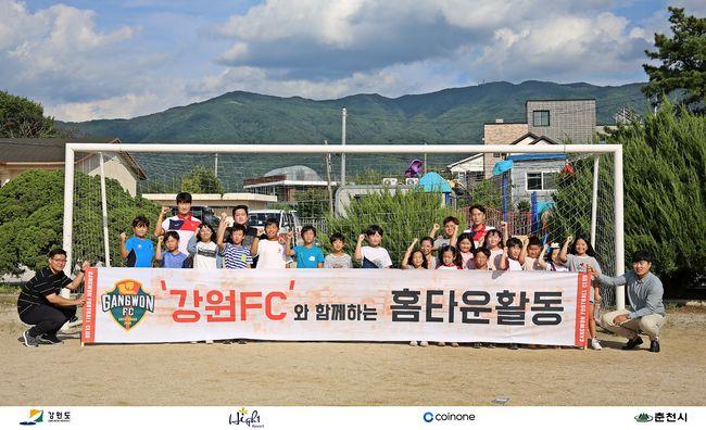 강원, '사랑의 도시락 배달'지역사회 봉사활동'훈훈'