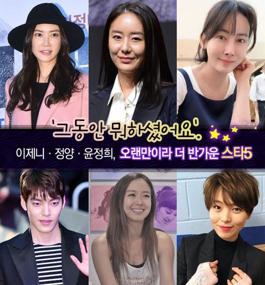 김우빈·이제니·정양, 오랜만이라 더 반가운 스타 5 [Oh!쎈 탐구]
