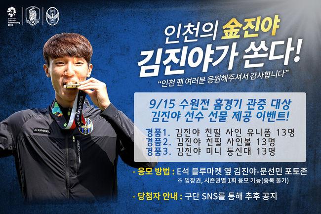 """금의환향 김진야, """"인천 팬 성원 덕에 금메달 가능했다"""""""
