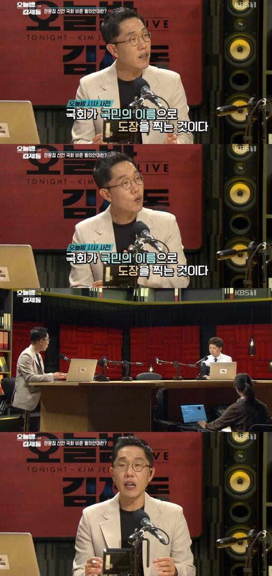 첫방 오늘밤 김제동 김제동이 전한 오늘의 안부(ft. 박원순) [종합]