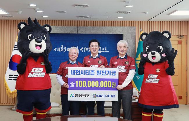 대전, 금성백조와 후원 협약