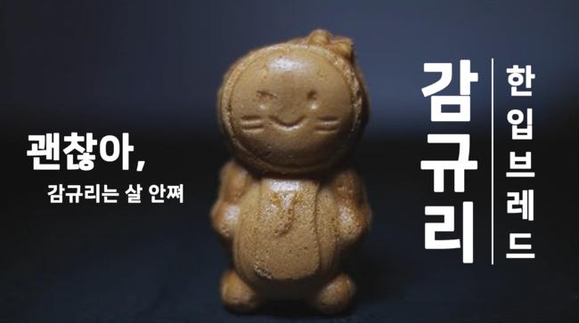 제주, K리그 최초 구단 캐릭터 활용 푸드 감규리 마케팅