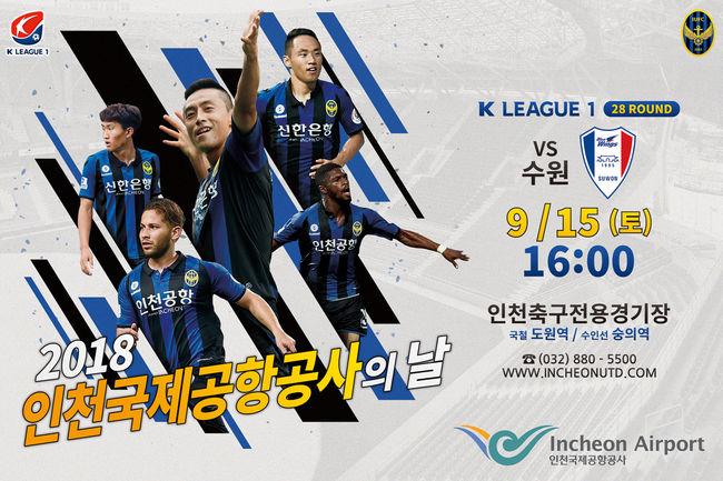인천, 15일 홈경기서인천국제공항공사의 날진행