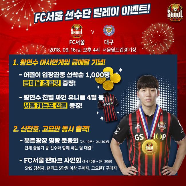축구 열기 이어간다...FC서울, 선수단 릴레이 이벤트