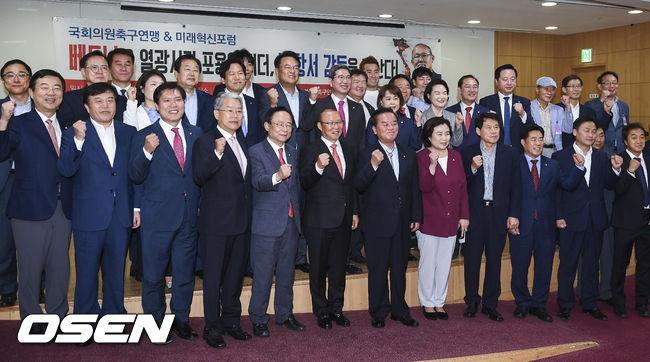 [사진]국회 강의 박항서 감독,국회의원들과 함께