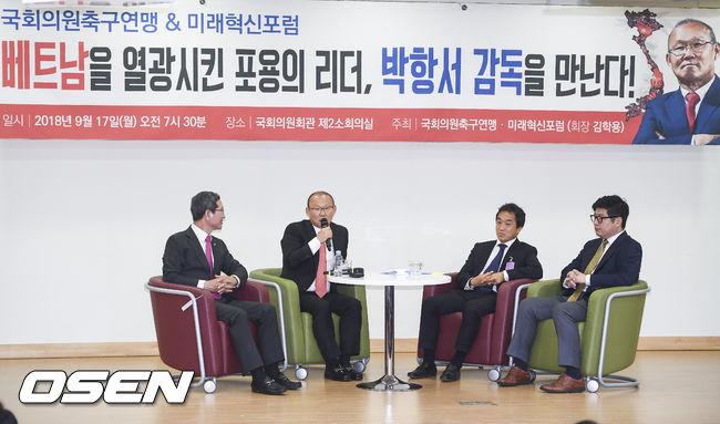 [사진]박항서 감독,국회에서 강의하다