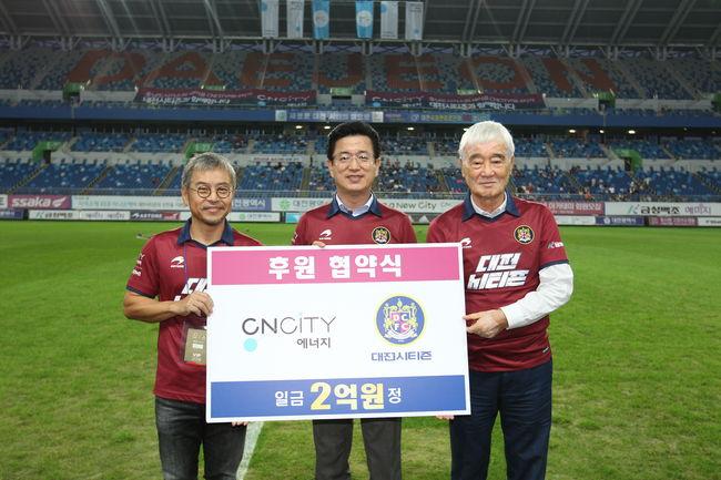 대전, CNCITY 에너지와 후원 협약식 개최