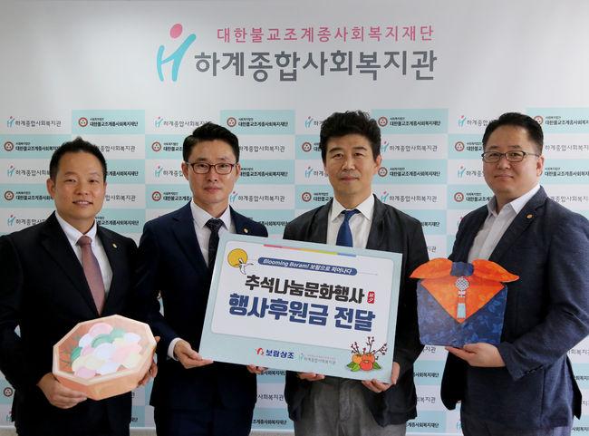 [Oh!쎈 초점]보람상조, 지역주민 위한 추석맞이 나눔 문화행사 후원