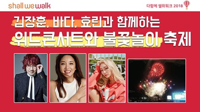김장훈x바다, 최초 듀엣 결성..희귀질환아동 위해 재능기부