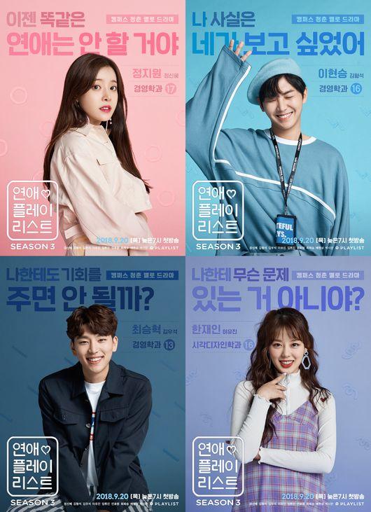 """'연플리3' 9人 """"시즌3? 배우도 캐릭터도 성장했다""""[Oh!커피 한 잔②]"""