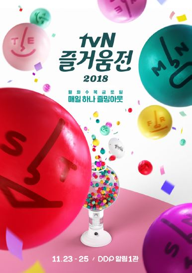삼시세끼부터 윤식당 멤버들 뜬다..tvN 즐거움전 11월 개최