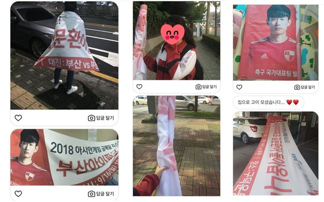 살아난 축구 열기... 부산 팬들, 김문환 얼굴 들어간 현수막을 찾아라